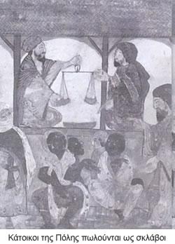Κάτοικοι της Πόλης πωλούνται ως σκλάβοι