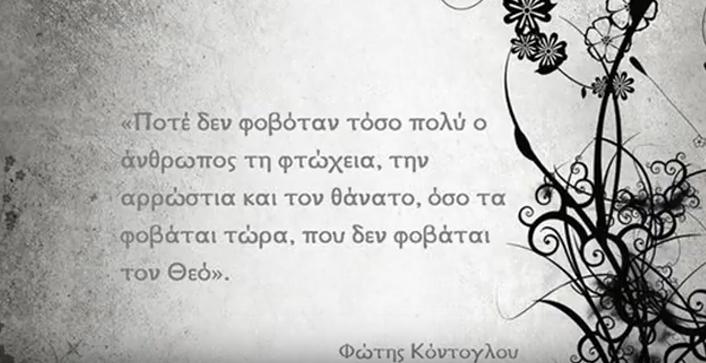 PeriFovou FotisKontoglou